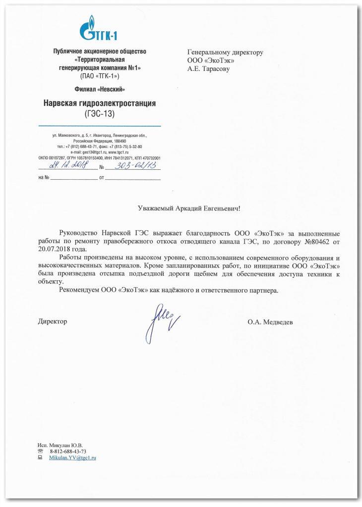 """ПАО """"ТГК-1"""""""